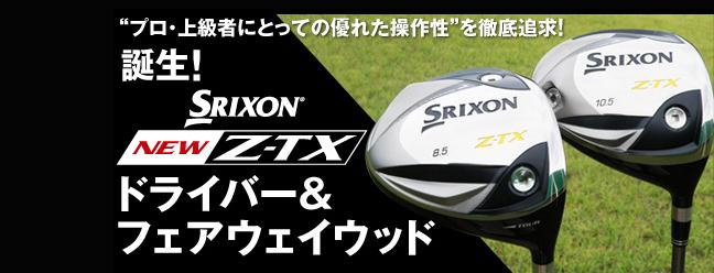 Srixon Z-TX Tour Driver