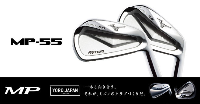 Mizuno-MP-55-Irons