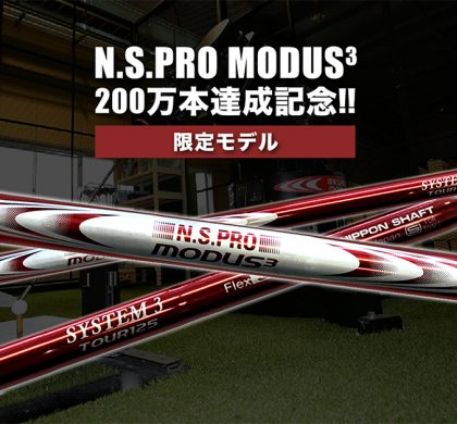 New Limited Edition Modus Red Series Shafts!