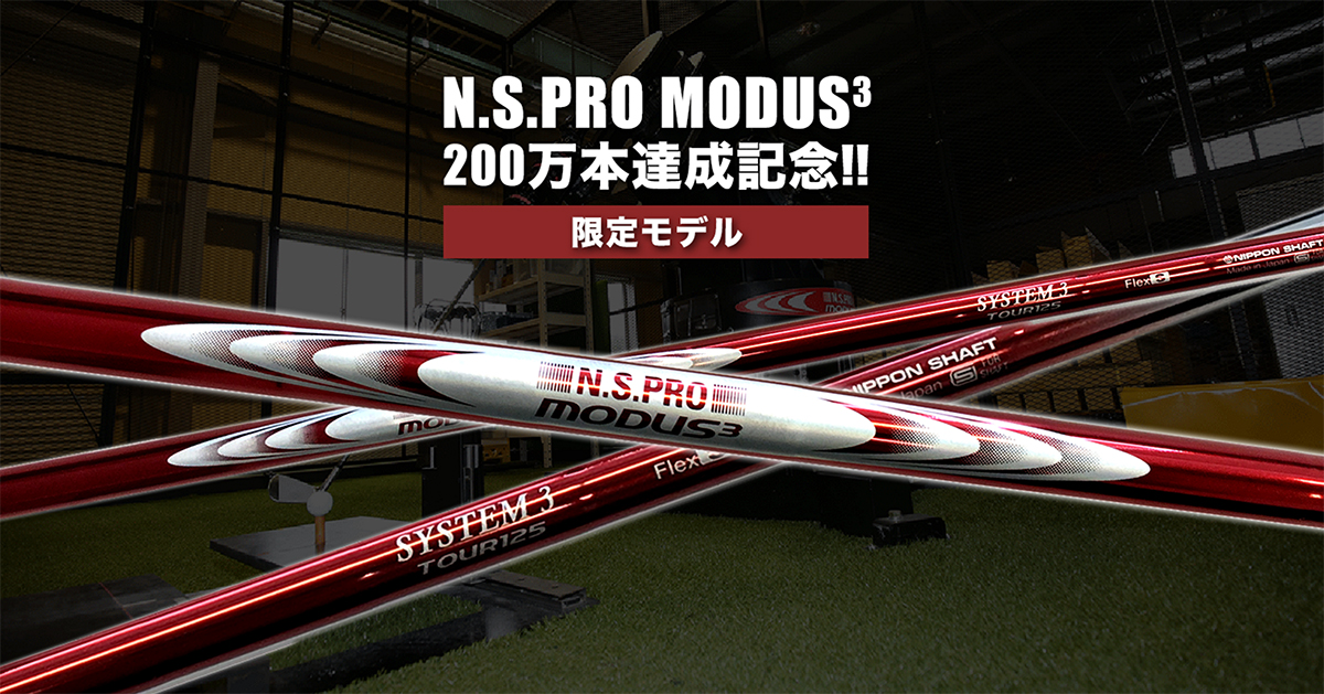 NSPro-Modus-3-Limited-Red-Shaft